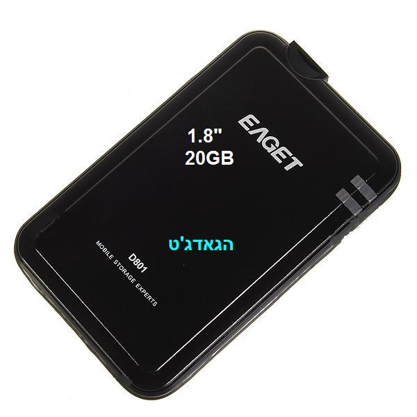 דיסק קשיח נייד 1.8 אינץ 20GB