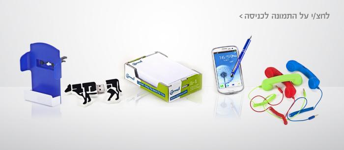 מוצרי קדמ עם ייצור בהתאמה אישית על כל מוצר , גאדג'טים ועוד ...
