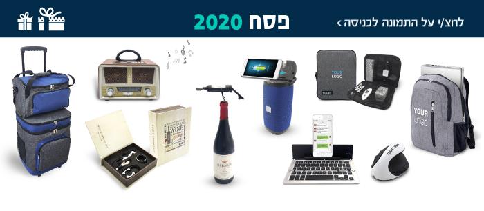 מתנות פסח 2020