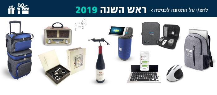 מתנות לראש השנה 2019