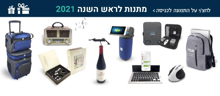 מתנות לראש השנה 2021