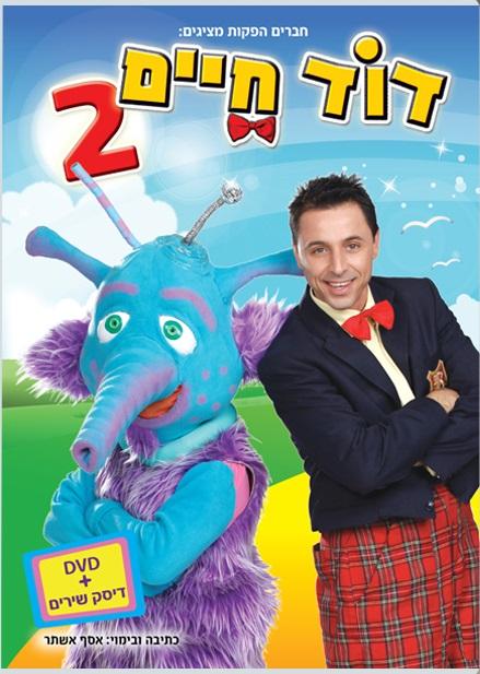 DVD דוד חיים2