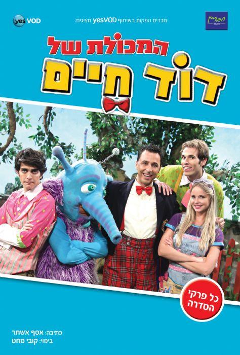 DVD המכולת של דוד חיים