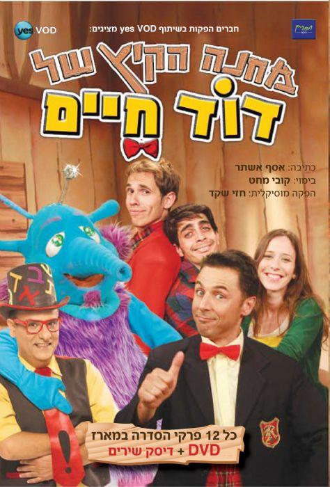 DVD מחנה הקיץ של דוד חיים