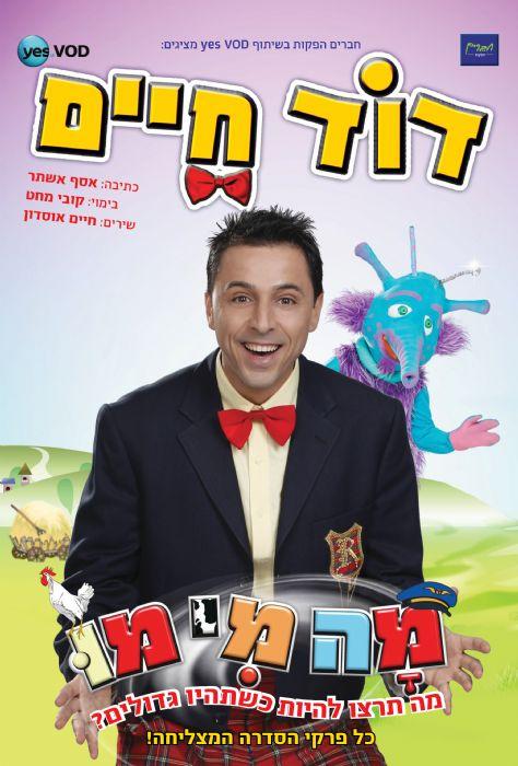 DVD מה מי מו