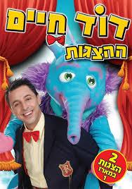 DVD מארז 2 הצגות