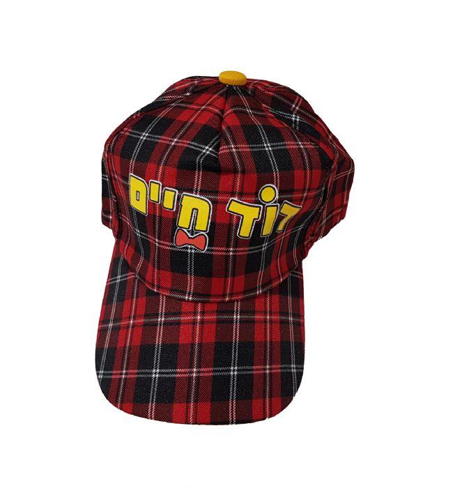 כובע דוד חיים