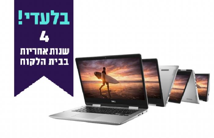 """Dell Inspiron N5491 14"""" Touch - i7-10510U - 512GB SSD - 8GB - NVidia GF - 4Y-WIN10"""