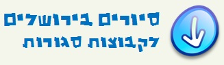 טופס סיורים בירושלים