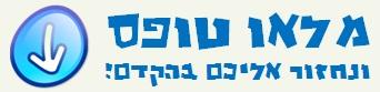 סיור בירושלים עם שחקן