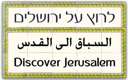 משחק גיבוש בירושלים