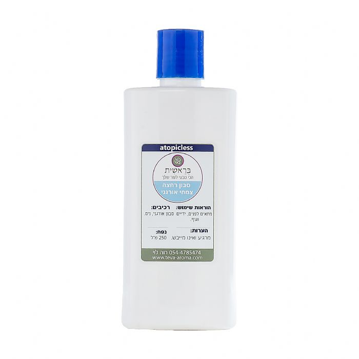 סבון רחצה צמחי אורגני לאטופיק דרמטיטיס