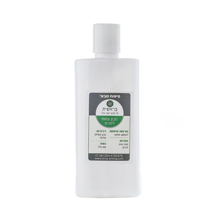 סבון צמחי אורגני