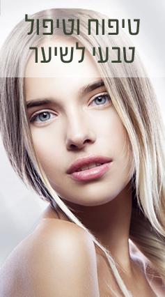 טיפוח וטיפול טבעי לשיער