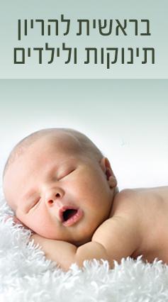 בראשית טבעי להריון תינוקות ולילדים