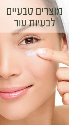 מוצרים טבעיים לבעיות עור