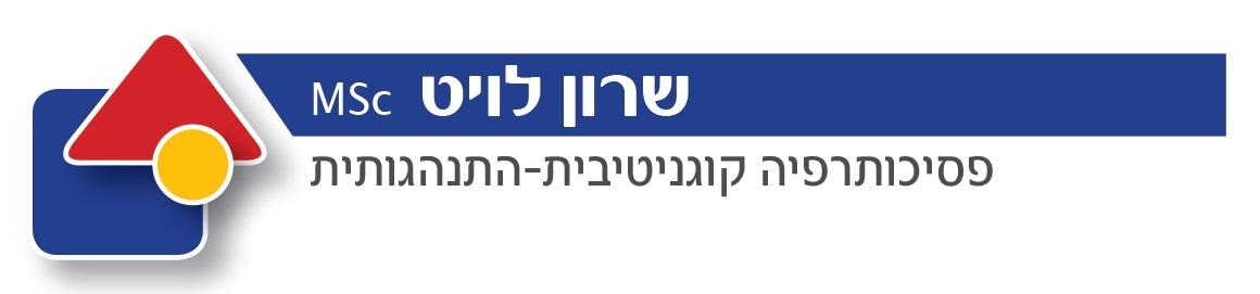 טיפול בחרדה בחיפה