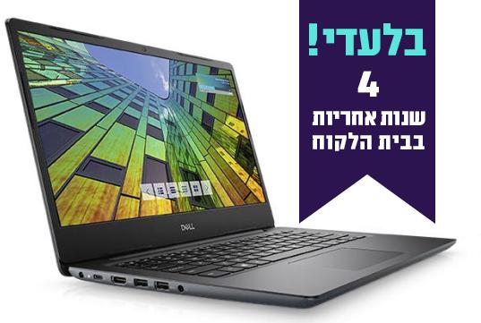 """Dell Vostro 5481 14"""" - i5-8265U - 256GB SSD - 8GB  - NVidia GF MX130- 4Y-WIN10"""