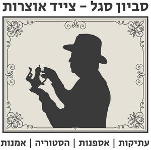 סביון סגל - צייד האוצרות - לוגו