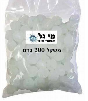 300 גרם כדוריות סיליפוס תוצרת בי.קיי.ג'וליני גרמניה