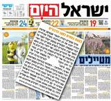 פעילות הנטיעות בטו בשבט בישראל היום