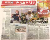 כתבה במוסף מעריב לקראת ראש השנה על דבוראים ומצב הדבורים בישראל