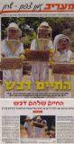 כתבה על דביר בן זאב, עופר בן זאב ודניאל ספרני שייצגו את ישראל בתחרות הדבוראים הצעירים שנערכה באנגליה ביולי 2017
