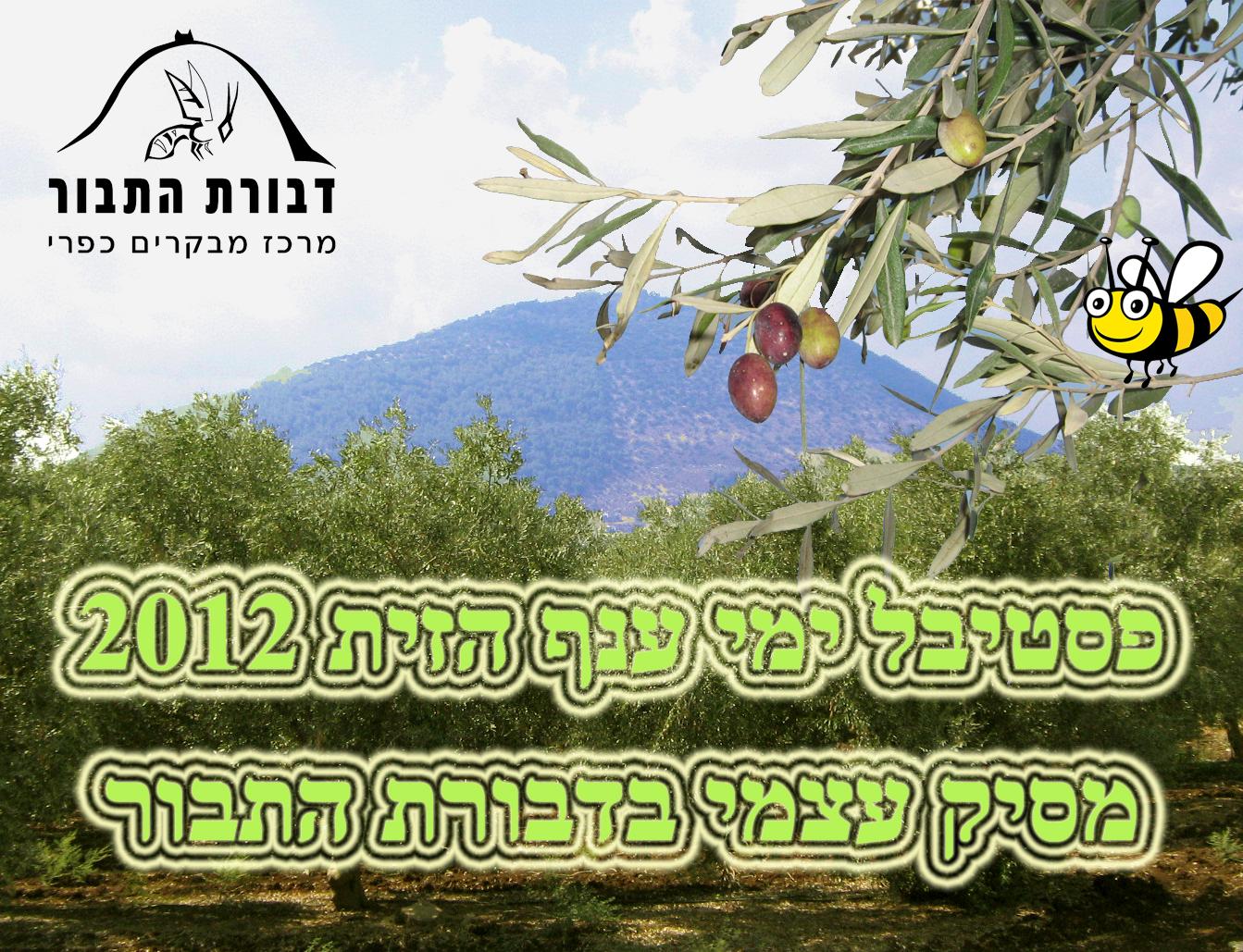 פעילות לילדים בפסטיבל ימי ענף הזית