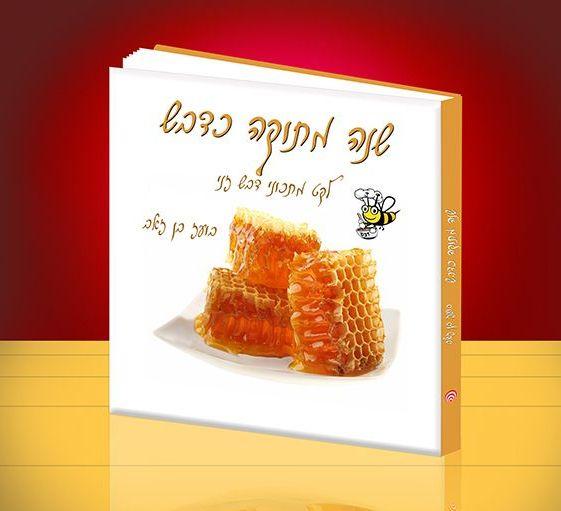 שנה מתוקה כדבש ספר מתכוני דבש