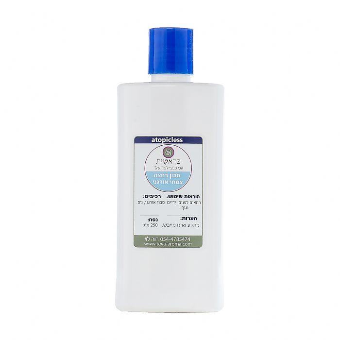 """סבון רחצה צמחי אורגני לסובלים מאטופיק דרמטיטיס 60 ש""""ח"""