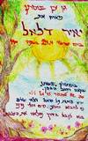 Invitation to Yair dalal - Hebrew