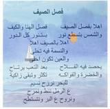 ברכות לקיץ - שיר בערבית