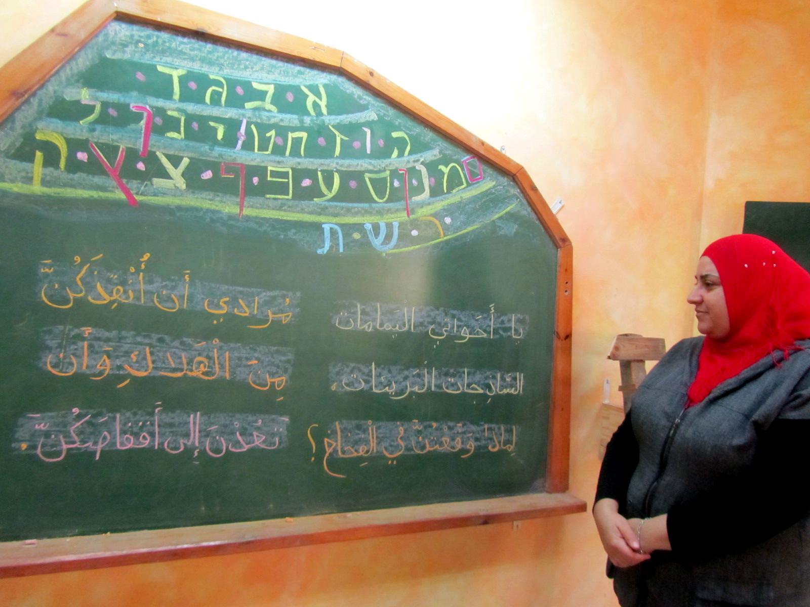 , at blackboardBalkis, Arabic speaking teacher