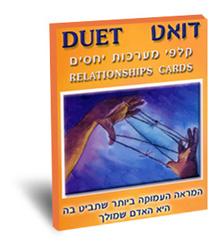 קלפי דואט - מערוכת יחסים וזוגיות - עברית