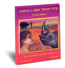 קלפי אנימל - החיה והילד