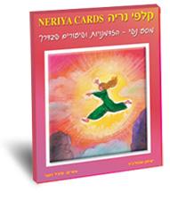 קלפי נריה - מסע נשי, הזדמנויות ושיעורים בדרך