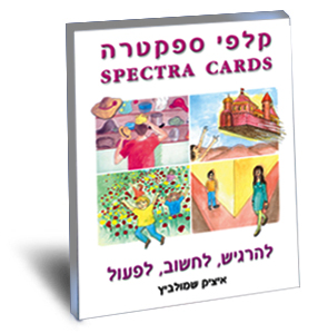 קלפי ספקטרה: תקשורת בין ותוך אישית - עברית-אנגלית