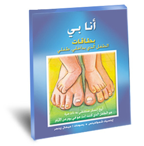 קלפי אניבי בערבית   أنالي
