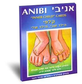 קלפי אניבי - הילד שבי, הילד שלי - עברית-אנגלית