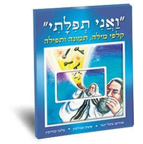 """קלפי """"ואני תפילתי"""" שורשים וערכים, מסע אל הלב היהודי - מבצע"""