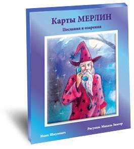 קלפי מרלין ברוסית - русский