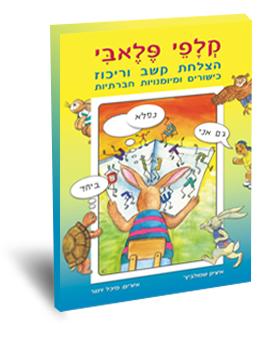 Pelebi cards in Hebrew