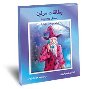 Merlin in Arabic