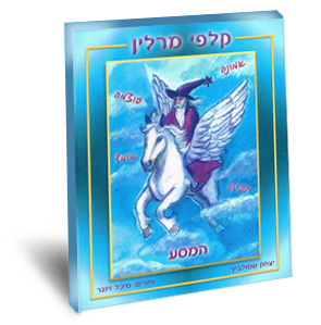 Merlin The Voyage - with word in Hebrew