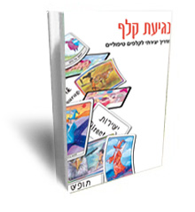 Book - Touch of a Card in Hebrew