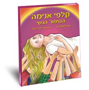 קלפי אנימה - הסיפור הנשי