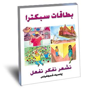 קלפי ספקטרה בערבית