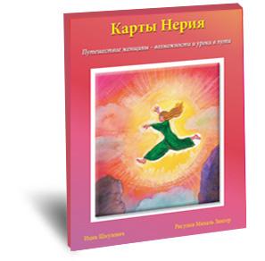 קלפי נריה ברוסית - НЕРИЯ