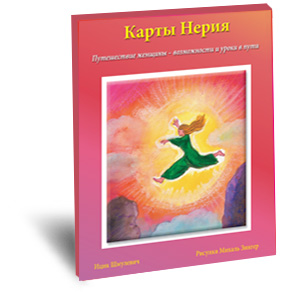 Neriya cards - Russian