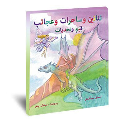 Dragons fairies and wonders - Arabic